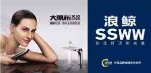"""浪鲸卫浴成为""""中国品牌战略合作伙伴""""   实现品牌形象升级株洲"""